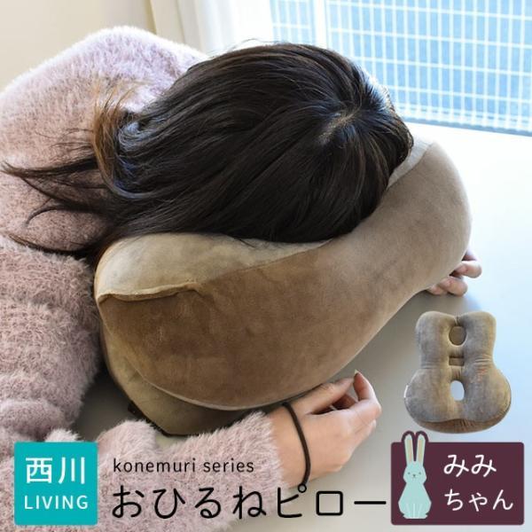 おひるね用ピロー みみちゃん 西川リビング お昼寝まくら ビーズ枕 クッション お昼寝枕 konemuri こねむり