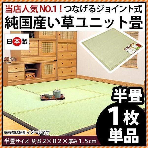 置き畳 い草ユニット畳 半畳 約82×82×厚み1.5cm 純国産 抗菌 防臭 防虫 防カビ|futon
