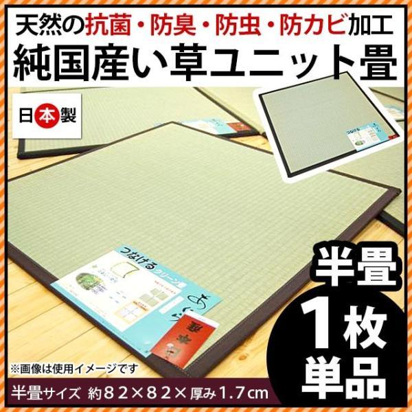 い草ユニット畳 半畳 約82×82×厚み1.7cm 純国産 抗菌 防臭 防虫 防カビ 置き畳 あぐら|futon