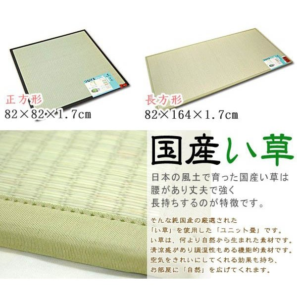 い草ユニット畳 半畳 約82×82×厚み1.7cm 純国産 抗菌 防臭 防虫 防カビ 置き畳 あぐら|futon|03