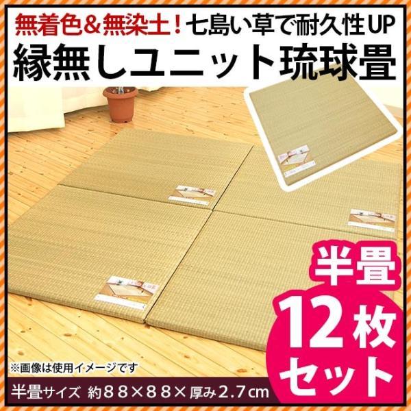 い草ユニット畳 12枚組 半畳 約88×88×厚み2.7cm 縁無し 琉球畳 無着色 無染土 七島い草 置き畳