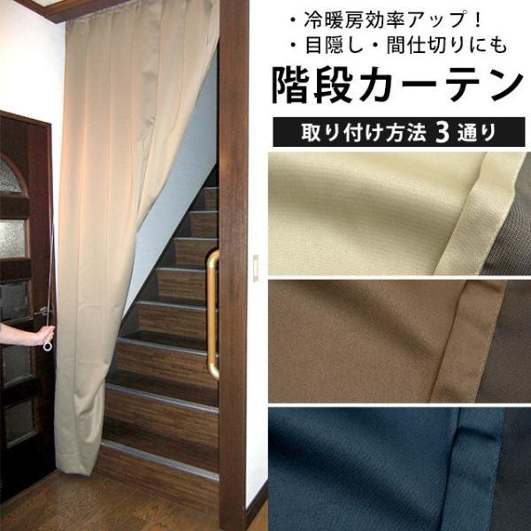 階段カーテン 100×240cm のれん 間仕切り 目隠し ロング 無地カラー/リーフ柄 遮光 階段用 カーテン 暖簾|futon