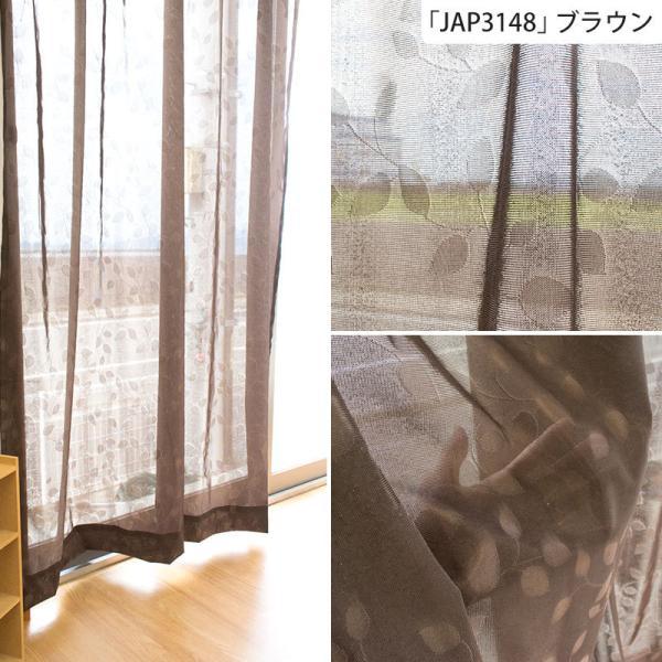 レースカーテン セミオーダーカーテン 日本製 幅80〜100cm×丈78〜248cm 1枚単品|futon|12