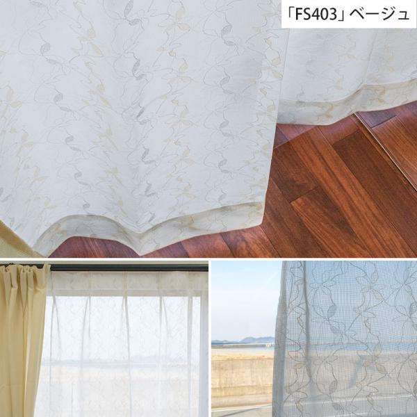 レースカーテン セミオーダーカーテン 日本製 幅80〜100cm×丈78〜248cm 1枚単品|futon|08