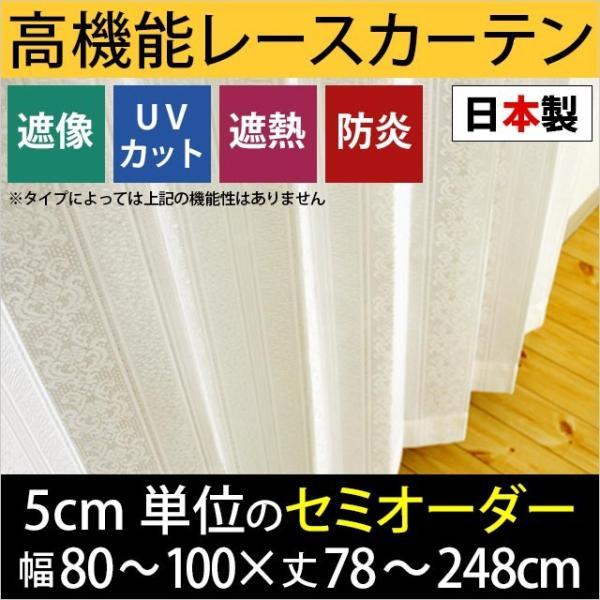 レースカーテン セミオーダーカーテン 日本製 遮像 UVカット 幅80〜100cm×丈78〜248cm 1枚単品|futon