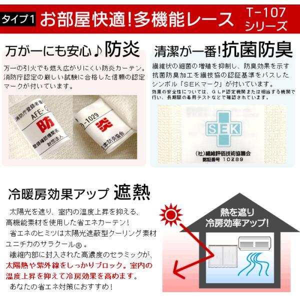 レースカーテン セミオーダーカーテン 日本製 遮像 UVカット 幅80〜100cm×丈78〜248cm 1枚単品|futon|02