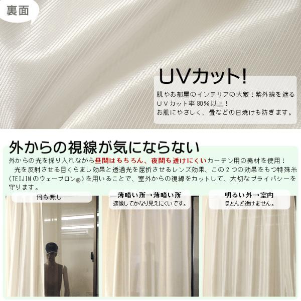 レースカーテン セミオーダーカーテン 日本製 遮像 UVカット 幅80〜100cm×丈78〜248cm 1枚単品|futon|03