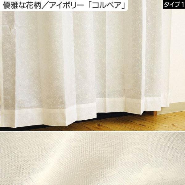 レースカーテン セミオーダーカーテン 日本製 遮像 UVカット 幅80〜100cm×丈78〜248cm 1枚単品|futon|06
