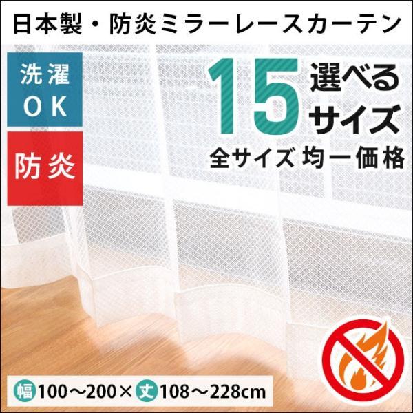 ミラーレースカーテン 防炎レースカーテン 日本製 Lナポリ 15サイズ均一価格|futon