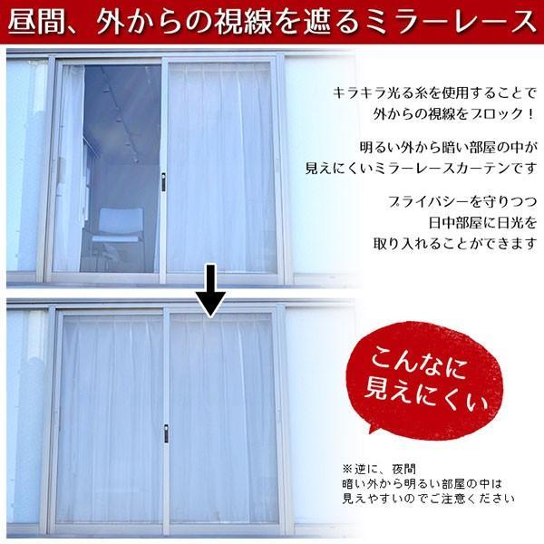 ミラーレースカーテン 防炎レースカーテン 日本製 Lナポリ 15サイズ均一価格|futon|03