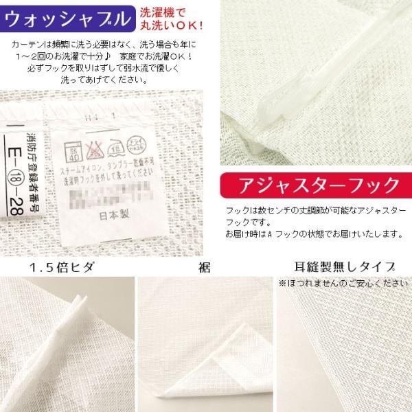 ミラーレースカーテン 防炎レースカーテン 日本製 Lナポリ 15サイズ均一価格|futon|04