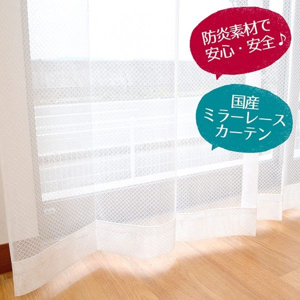 ミラーレースカーテン 防炎レースカーテン 日本製 Lナポリ 15サイズ均一価格|futon|05