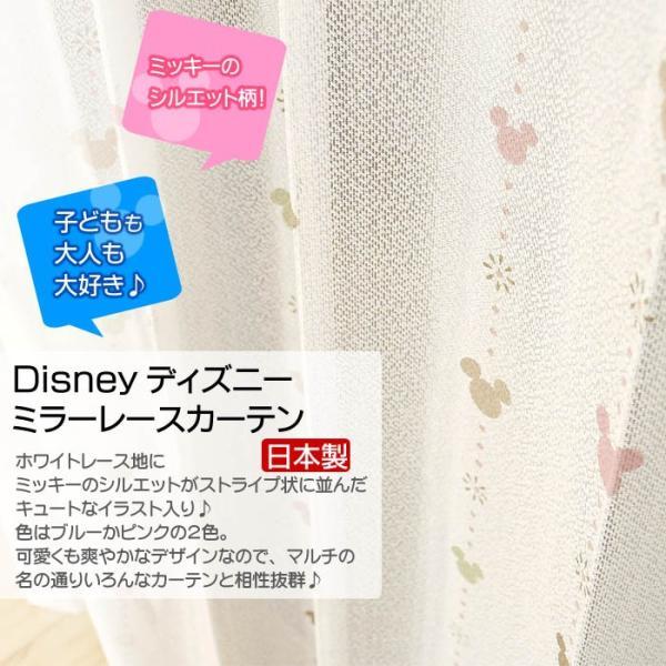 ディズニー ミラーレースカーテン Disney ミッキー/マルチ 幅100×丈198cm 2枚組 日本製|futon|02