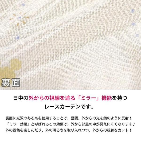 ディズニー ミラーレースカーテン Disney ミッキー/マルチ 幅100×丈198cm 2枚組 日本製|futon|03