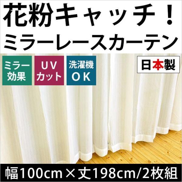 ミラーレースカーテン ホコリ・花粉ガード 幅100×丈198cm 2枚組 日本製 テネシー|futon