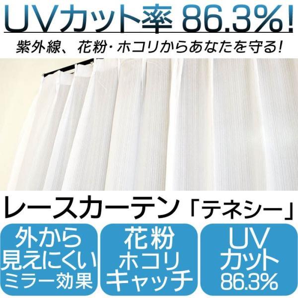 ミラーレースカーテン ホコリ・花粉ガード 幅100×丈198cm 2枚組 日本製 テネシー|futon|05