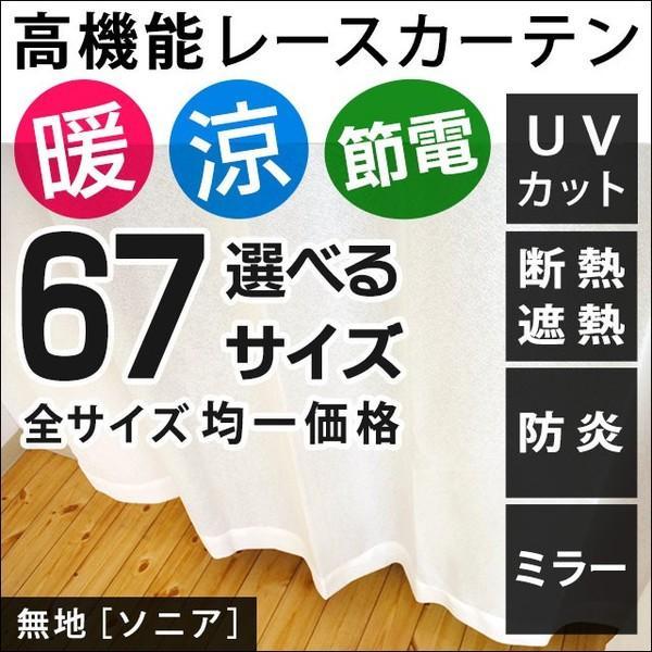 ミラーレースカーテン エコリエ UVカット 遮熱 断熱 防炎 日本製 幅100〜200cm 丈83〜248cm|futon