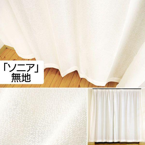 ミラーレースカーテン エコリエ UVカット 遮熱 断熱 防炎 日本製 幅100〜200cm 丈83〜248cm|futon|02