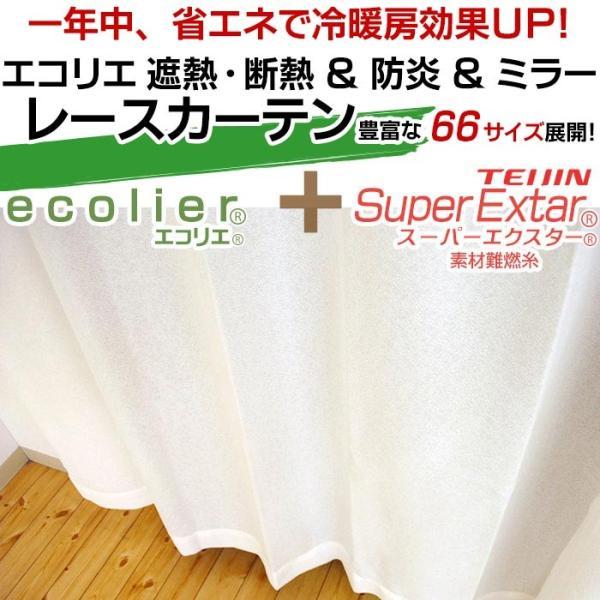 ミラーレースカーテン エコリエ UVカット 遮熱 断熱 防炎 日本製 幅100〜200cm 丈83〜248cm|futon|04