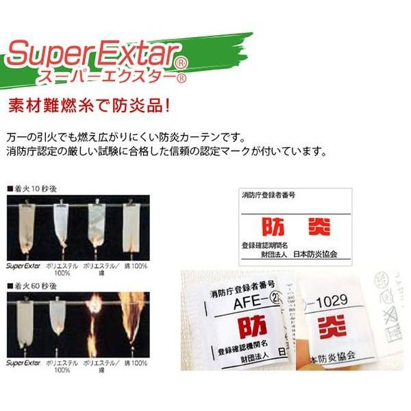 ミラーレースカーテン エコリエ UVカット 遮熱 断熱 防炎 日本製 幅100〜200cm 丈83〜248cm|futon|06