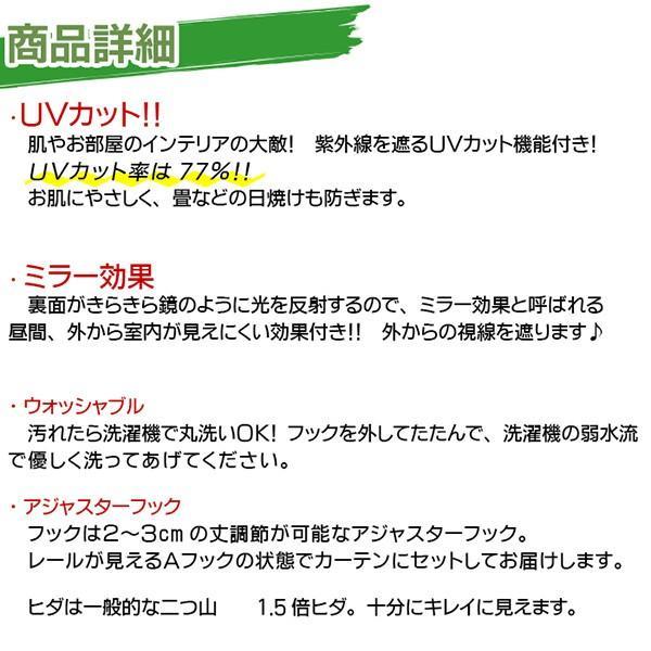 ミラーレースカーテン エコリエ UVカット 遮熱 断熱 防炎 日本製 幅100〜200cm 丈83〜248cm|futon|07