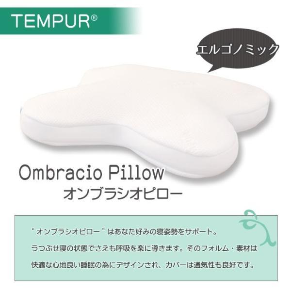 テンピュール TEMPUR 枕 まくら オンブラシオピロー エルゴノミック 正規品 保証書付き futon 02