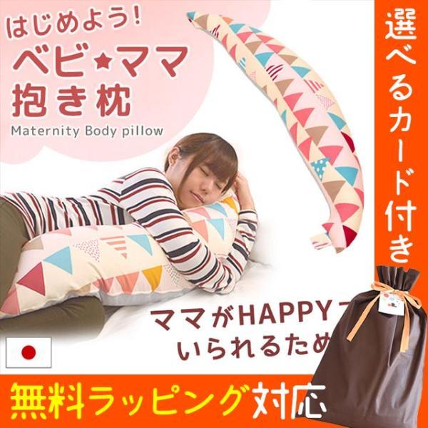 抱き枕 抱きまくら マタニティ ベビママ 妊婦 全長120cm 日本製 洗える 抱きまくら 授乳クッション|futon