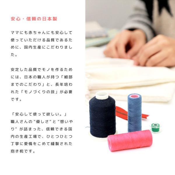 抱き枕 抱きまくら マタニティ ベビママ 妊婦 全長120cm 日本製 洗える 抱きまくら 授乳クッション|futon|08