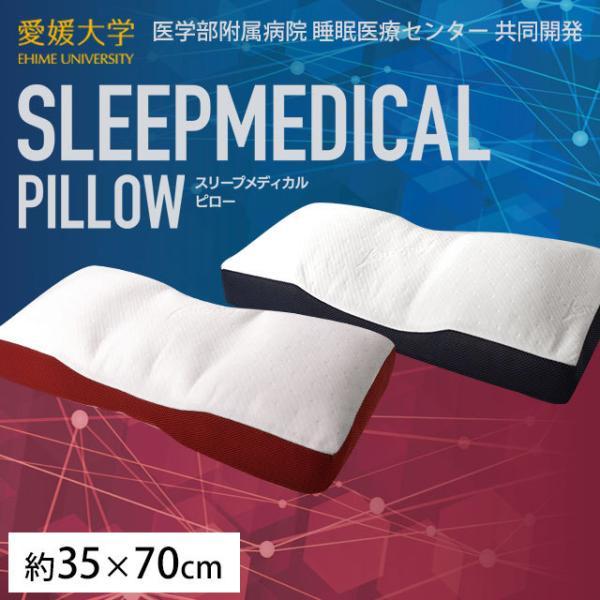 枕 まくら マクラ スリープメディカルピロー 洗える枕 高さ調節 調整 しっかりパイプ/ふんわりポリエステルわた まくら 快眠枕