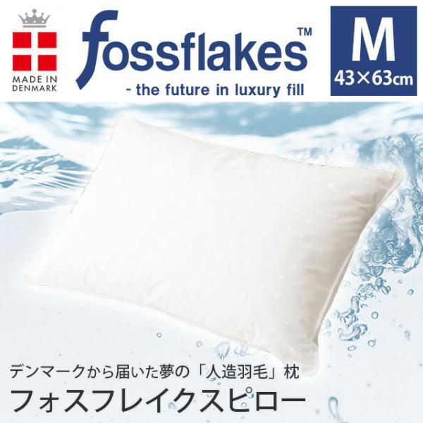 枕まくら洗える枕フォスフレイクス&粒わた43×63cmスペリオールピローウォッシャブルまくら快眠枕デンマーク製