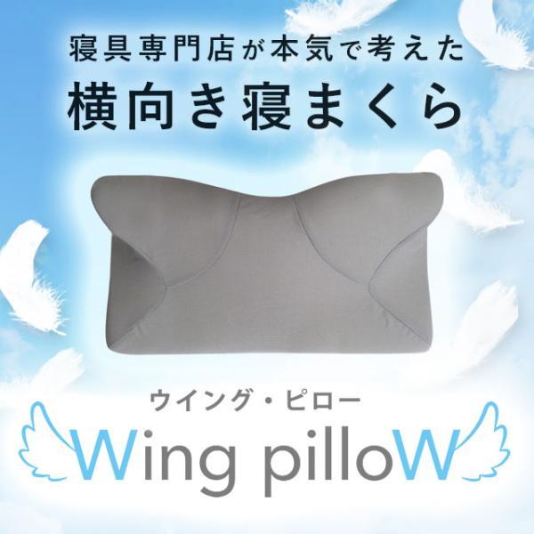 枕 まくら マクラ 低反発枕 ウイング・ピロー 枕 横向き枕 横寝で息らく ウィングピロー 快眠枕 こだわり安眠館オリジナル futon