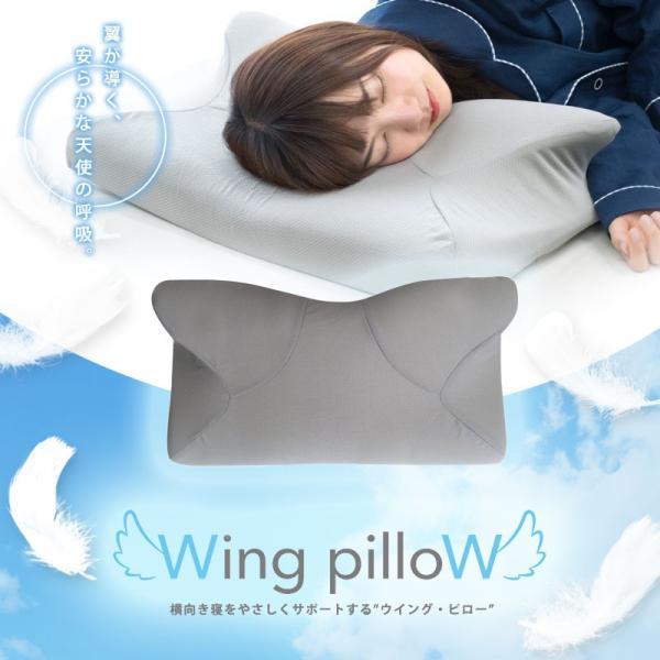枕 まくら マクラ 低反発枕 ウイング・ピロー 枕 横向き枕 横寝で息らく ウィングピロー 快眠枕 こだわり安眠館オリジナル futon 17