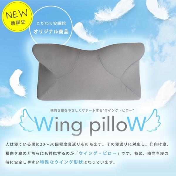 枕 まくら マクラ 低反発枕 ウイング・ピロー 枕 横向き枕 横寝で息らく ウィングピロー 快眠枕 こだわり安眠館オリジナル futon 10