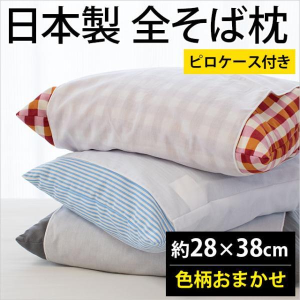 枕 まくら マクラ そばがら枕 色柄おまかせ 28×38cm 日本製 まくら そば殻 快眠枕|futon