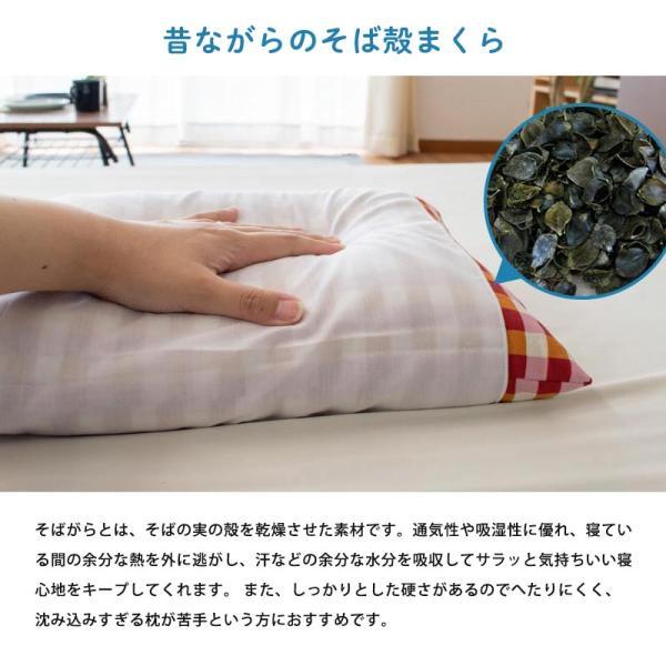 枕 まくら マクラ そばがら枕 色柄おまかせ 28×38cm 日本製 まくら そば殻 快眠枕|futon|03