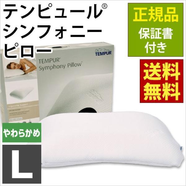 テンピュール シンフォニーピロー L エルゴノミック 低反発枕 肩こり 枕 正規品 保証書付き|futon