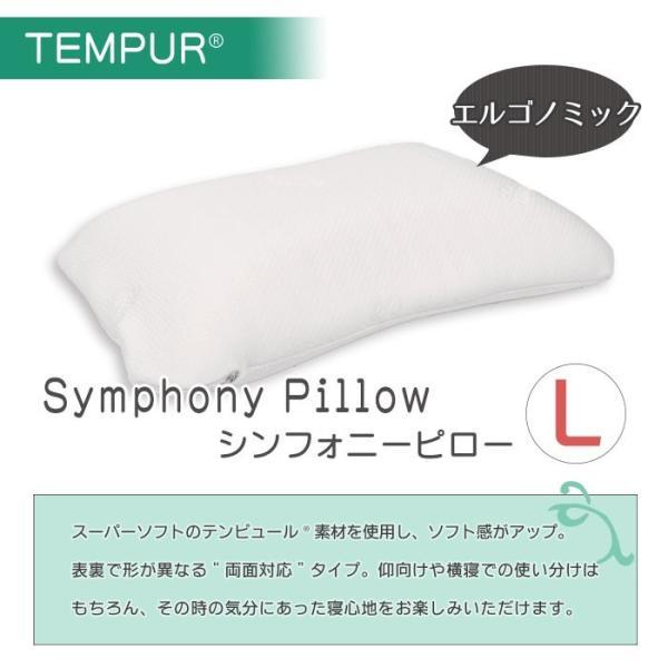 テンピュール シンフォニーピロー L エルゴノミック 低反発枕 肩こり 枕 正規品 保証書付き|futon|02