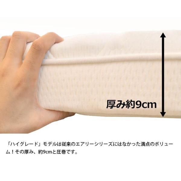 エアリーマットレス ハイグレード HG90 ダブル 三つ折り 高反発マットレス アイリスオーヤマ|futon|06