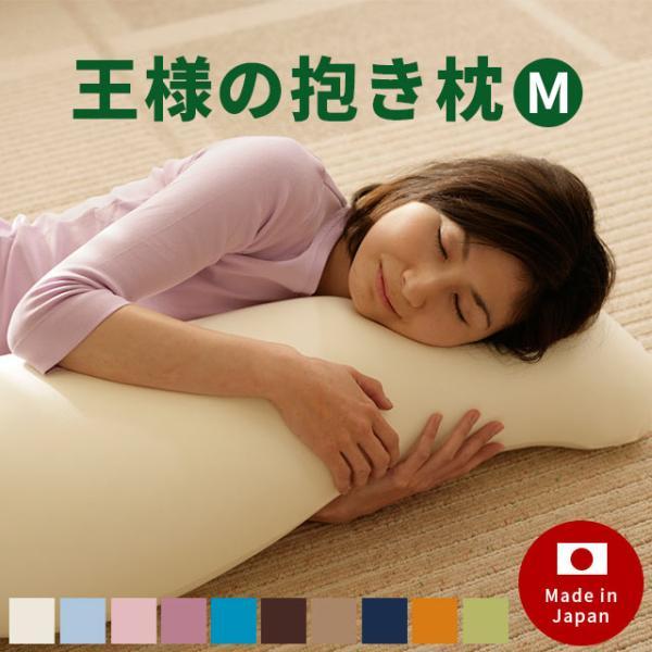 王様の抱き枕 本体 Mサイズ 約110cm 極小ビーズ枕 横向き枕 futon