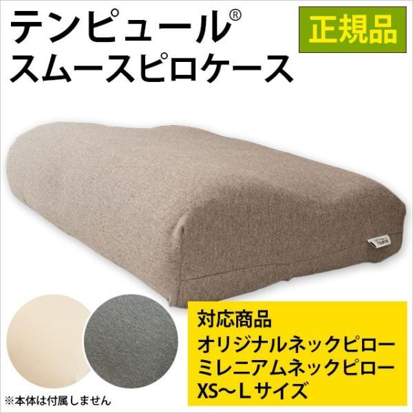 テンピュール 枕カバー TEMPUR スムースピロケース オリジナルネックピロー&ミレニアムネックピロー専用 XS/S/M/L 正規品|futon