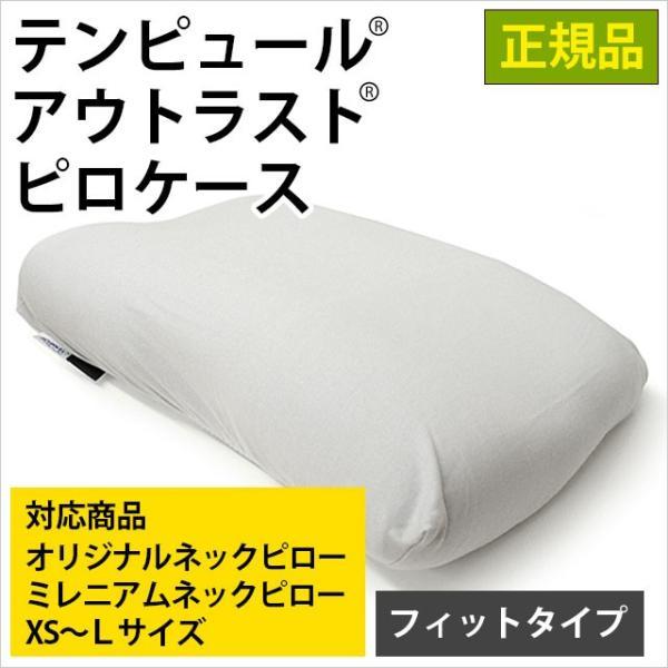 テンピュール TEMPUR アウトラスト 枕カバー オリジナルネックピロー&ミレニアムネックピロー XS/S/M/L用 正規品|futon