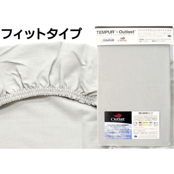 テンピュール TEMPUR アウトラスト 枕カバー オリジナルネックピロー&ミレニアムネックピロー XS/S/M/L用 正規品|futon|02