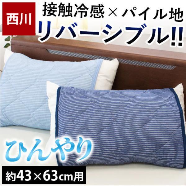 冷感 ひんやり枕パッド 43×63cm用 東京西川 接触冷感 タオル地 リバーシブル 枕カバー|futon