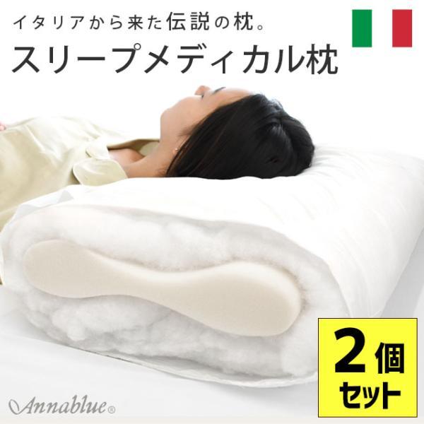 枕 まくら オルトペディコ アンナブルー スリープメディカル枕 2個セット イタリア製 ピローケース付き