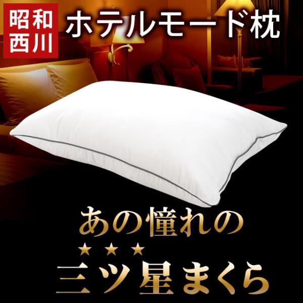 枕まくら洗える枕昭和西川2層式ポリエステルわたホテルモードピロー43×63cm快眠枕ホテル仕様まくら