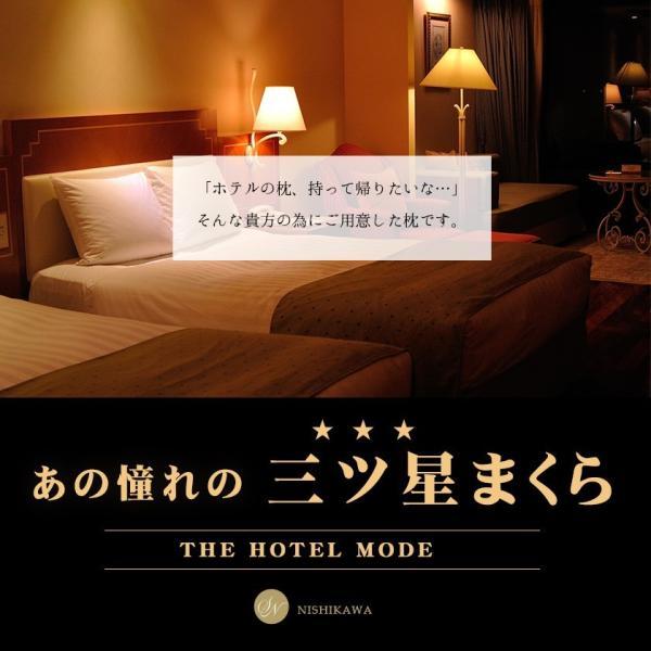 枕 まくら 洗える枕 昭和西川 2層式 ポリエステルわた ウォッシャブル ホテルモード枕 43×63cm 快眠枕 ホテル仕様まくら|futon|02