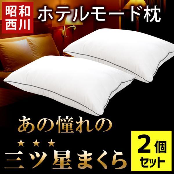 枕まくらマクラ洗える枕2個セット昭和西川2層式ポリエステルわたウォッシャブルホテルモードピロー43×63cm