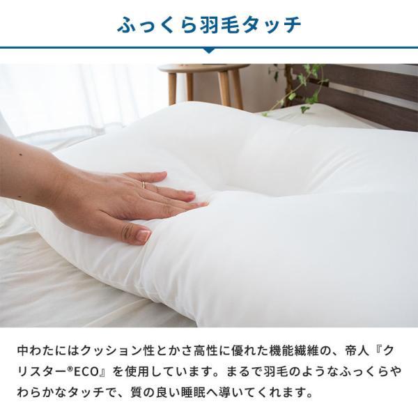 洗える枕 43×63cm 日本製 テイジンのクリスターわた使用 ウォッシャブルピロー くぼみ型 快眠枕|futon|06