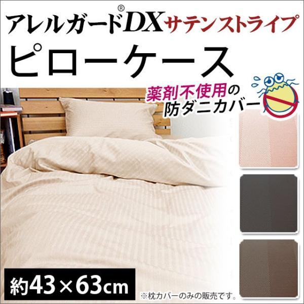 枕カバー 43×63cm アレルガードDX 防ダニ高密度 サテン ストライプ アレルギー対策 ピローケース|futon