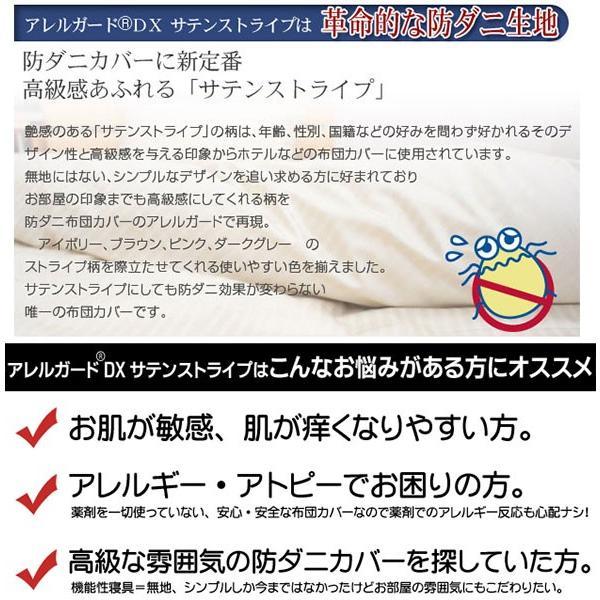 枕カバー 43×63cm アレルガードDX 防ダニ高密度 サテン ストライプ アレルギー対策 ピローケース|futon|03
